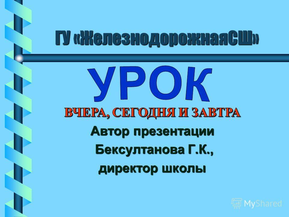 ГУ «ЖелезнодорожнаяСШ»
