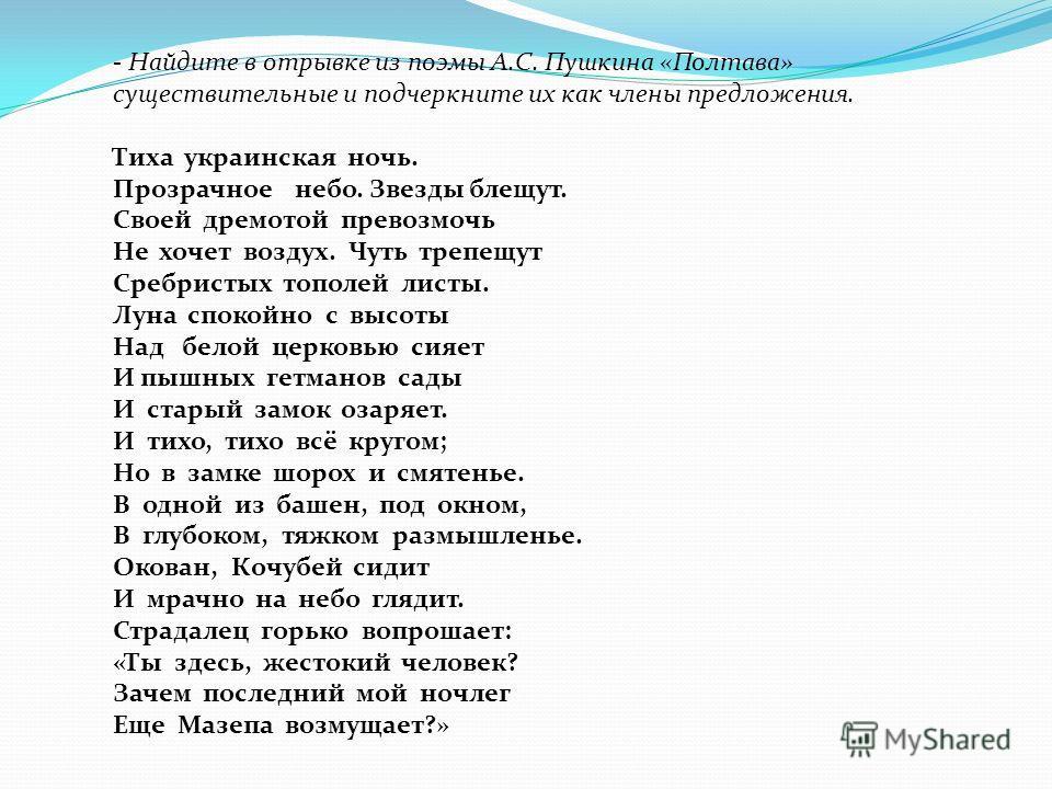 -Определите падеж существительных Буря (1 скл. И.п) мглою (1.скл. Тв. п) небо (2 скл. В.п.) кроет, Вихри (2 скл. В.п) снежные крутя; То, как зверь (2 скл. И.п), она завоет, То заплачет, как дитя (2 скл. И.п), То по кровле (1 скл. Д.п.) обветшалой Вдр