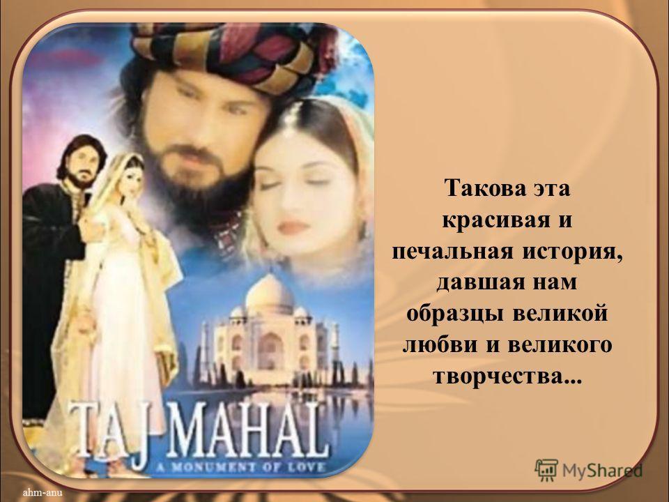 Такова эта красивая и печальная история, давшая нам образцы великой любви и великого творчества...