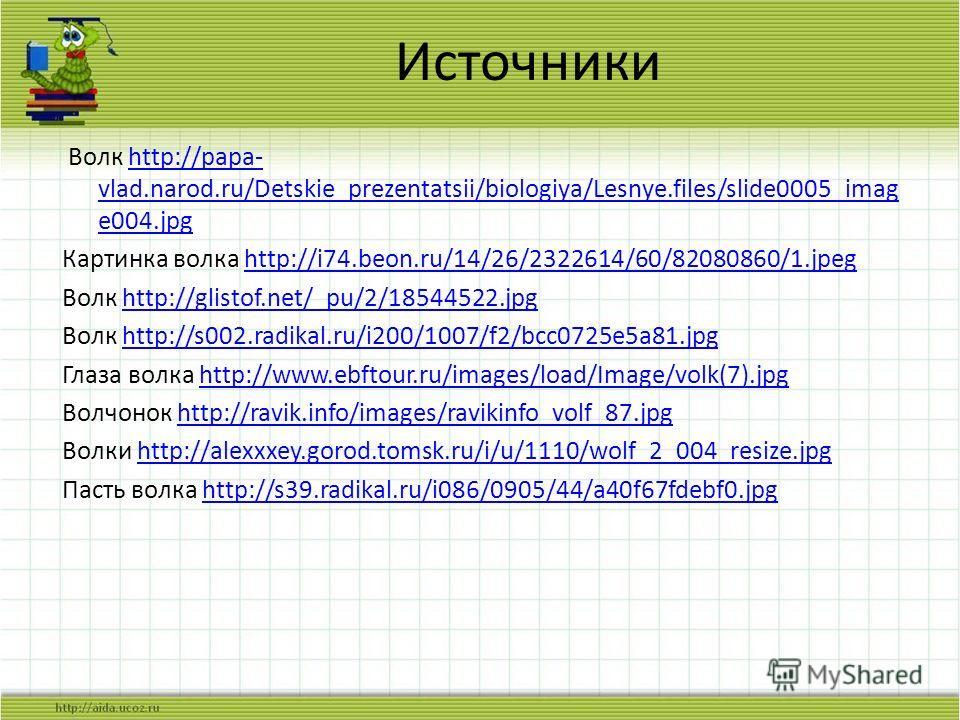 Источники Волк http://papa- vlad.narod.ru/Detskie_prezentatsii/biologiya/Lesnye.files/slide0005_imag e004.jpghttp://papa- vlad.narod.ru/Detskie_prezentatsii/biologiya/Lesnye.files/slide0005_imag e004. jpg Картинка волка http://i74.beon.ru/14/26/23226