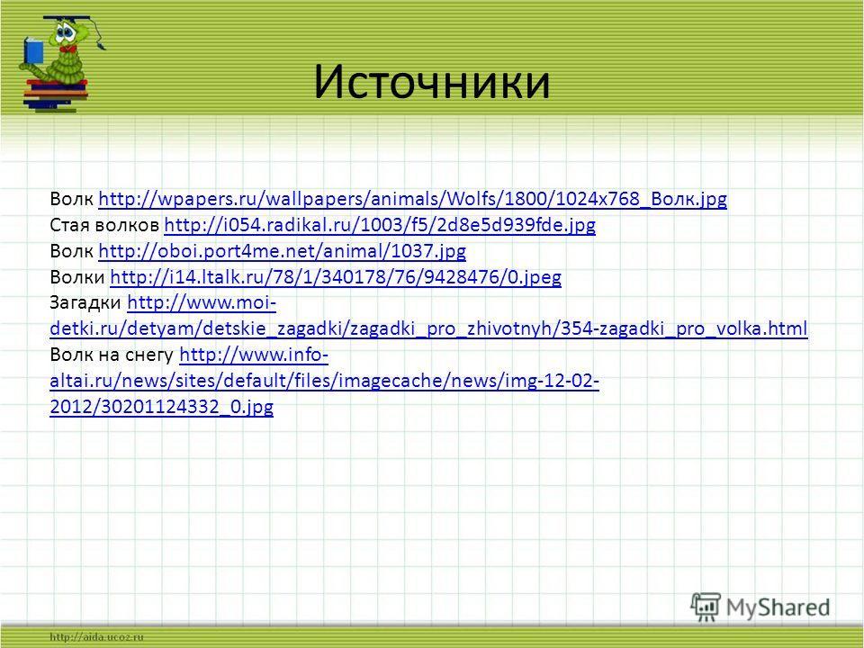Источники Волк http://wpapers.ru/wallpapers/animals/Wolfs/1800/1024x768_Волк.jpghttp://wpapers.ru/wallpapers/animals/Wolfs/1800/1024x768_Волк.jpg Стая волков http://i054.radikal.ru/1003/f5/2d8e5d939fde.jpghttp://i054.radikal.ru/1003/f5/2d8e5d939fde.j
