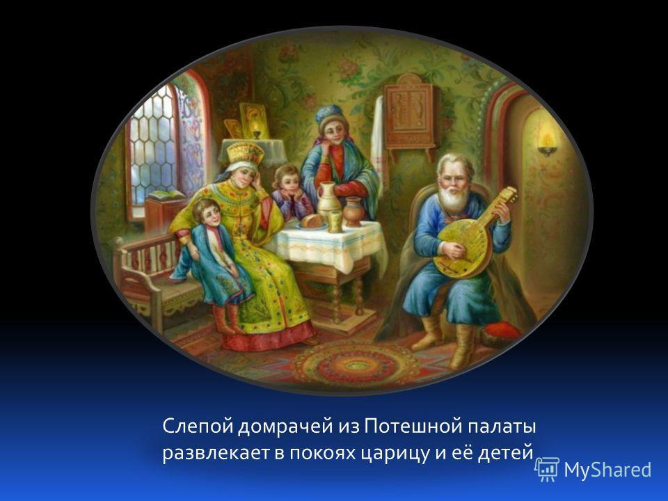 Слепой домрачей из Потешной палаты развлекает в покоях царицу и её детей