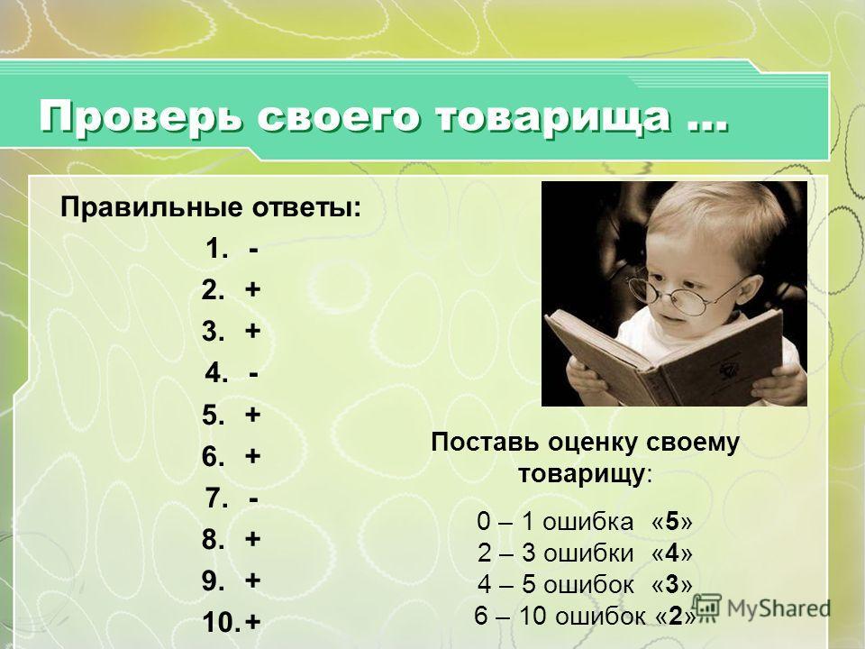 Ма-а-а-а-аленький тестик … 0 3 6 9 ВРЕМЯ РАБОТЫ: Время!!! 10 СЕКУНД 20 СЕКУНД 30 СЕКУНД 40 СЕКУНД 50 СЕКУНД 1 МИНУТА 1,5 МИНУТЫ 2 МИНУТЫ 2,5 МИНУТЫ 3 МИНУТЫ 3,5 МИНУТЫ 4 МИНУТЫ 4,5 МИНУТЫ 5 МИНУТ