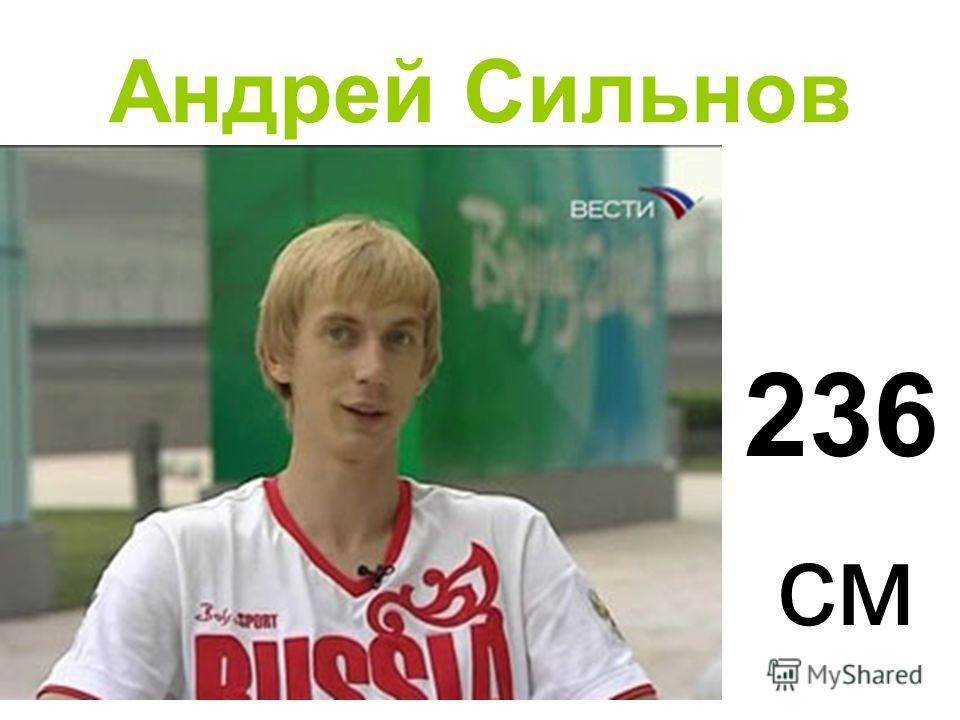 Андрей Сильнов 236 см