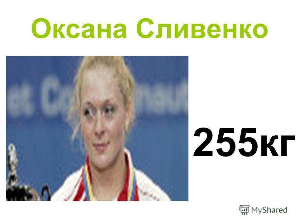 Оксана Сливенко 255 кг