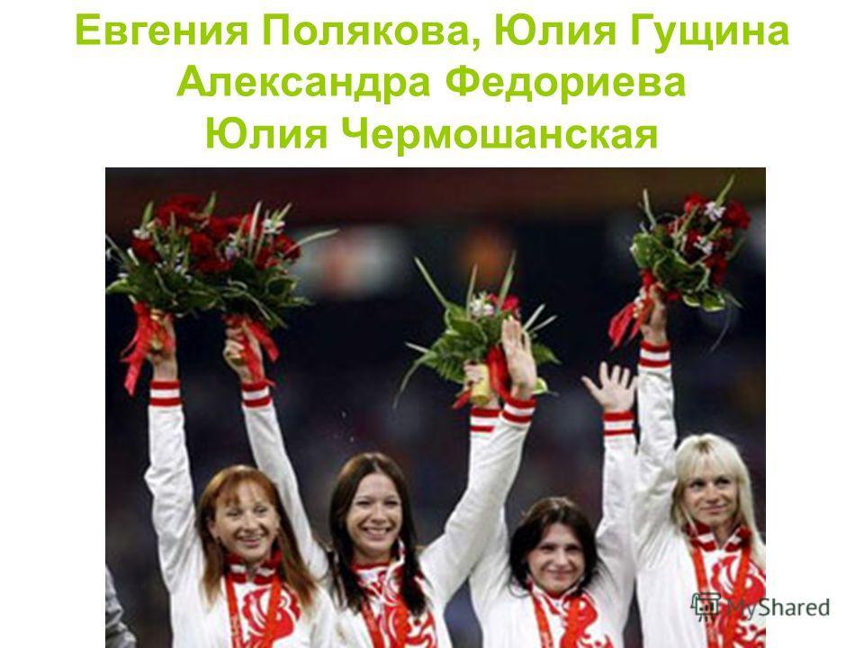 Евгения Полякова, Юлия Гущина Александра Федориева Юлия Чермошанская