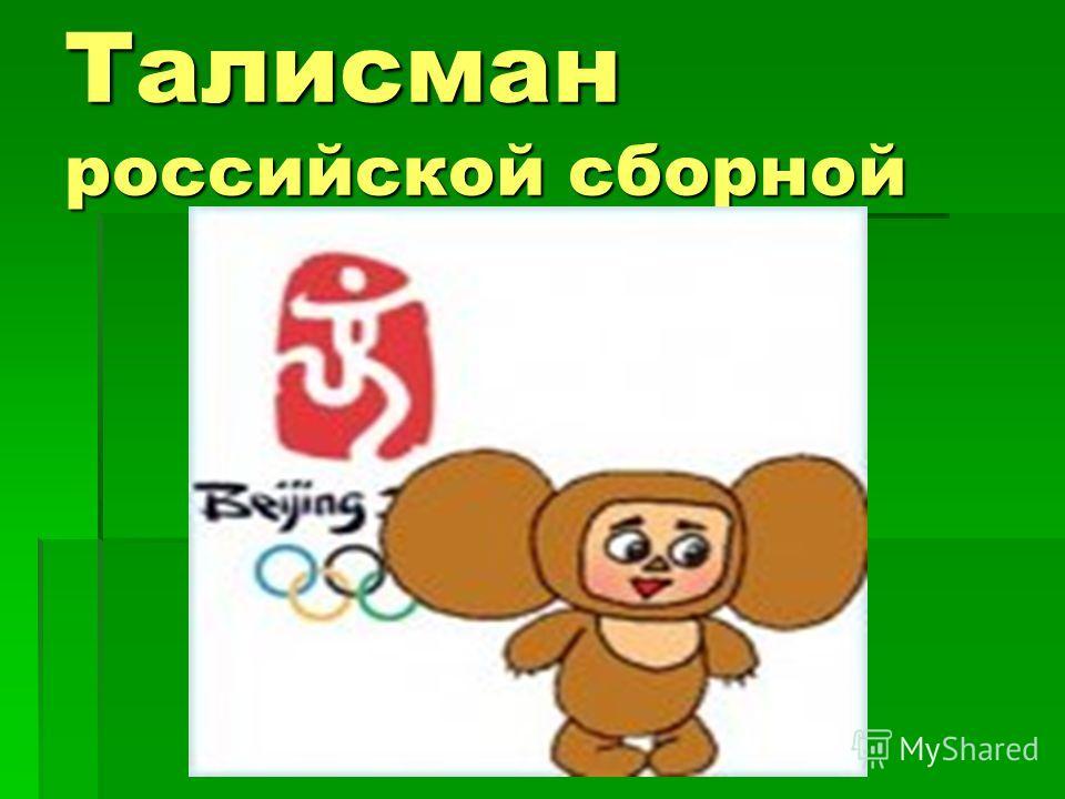 Талисман российской сборной