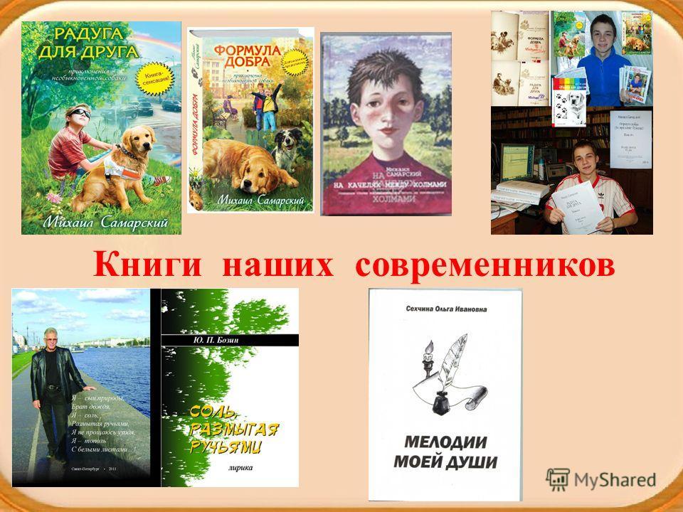 Книги наших современников