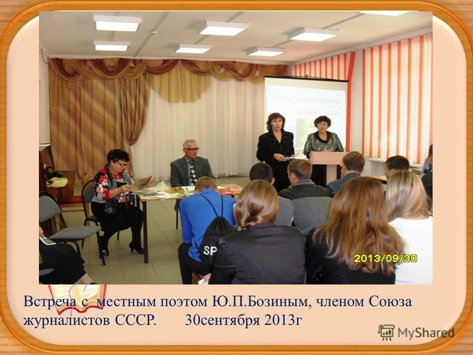 Встреча с местным поэтом Ю.П.Бозиным, членом Союза журналистов СССР. 30 сентября 2013 г