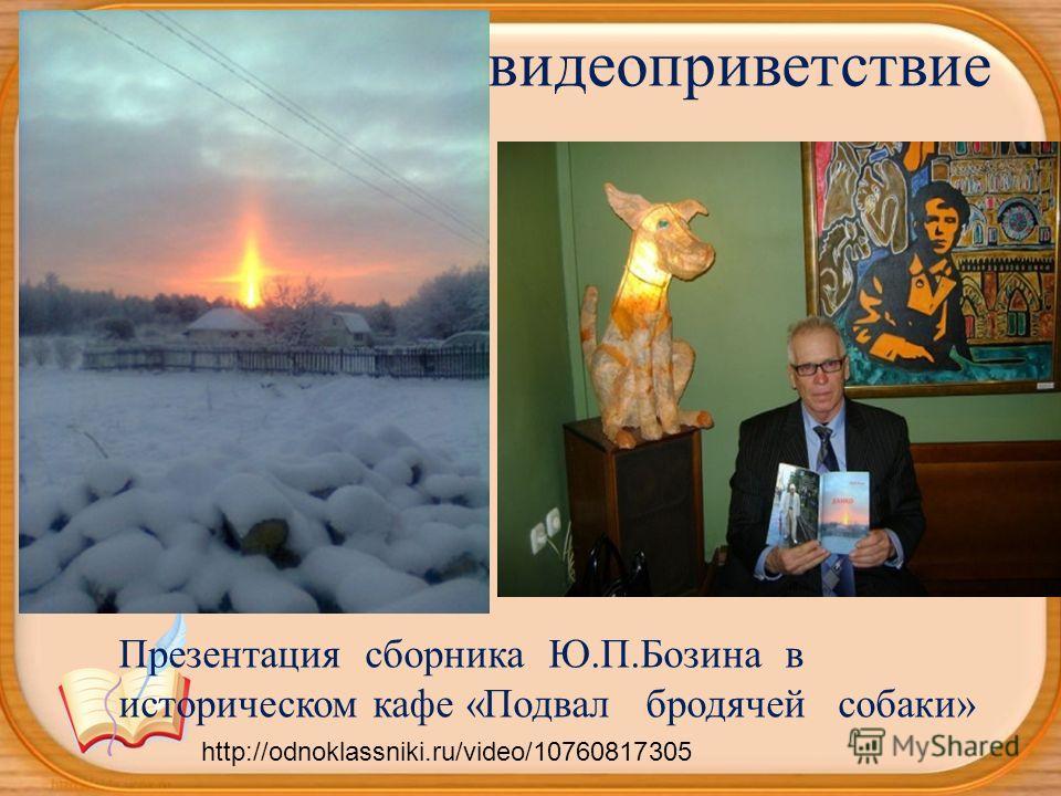 Презентация сборника Ю.П.Бозина в историческом кафе «Подвал бродячей собаки» видеоприветствие http://odnoklassniki.ru/video/10760817305