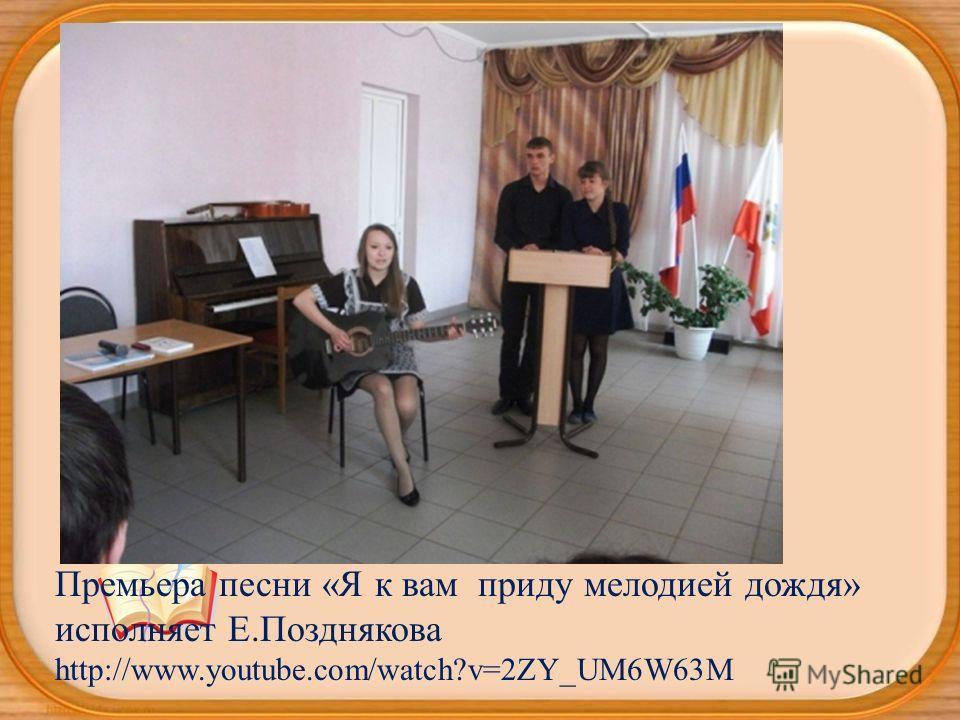 Премьера песни «Я к вам приду мелодией дождя» исполняет Е.Позднякова http://www.youtube.com/watch?v=2ZY_UM6W63M