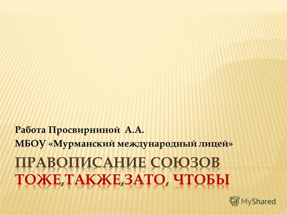 Работа Просвирниной А.А. МБОУ «Мурманский международный лицей»
