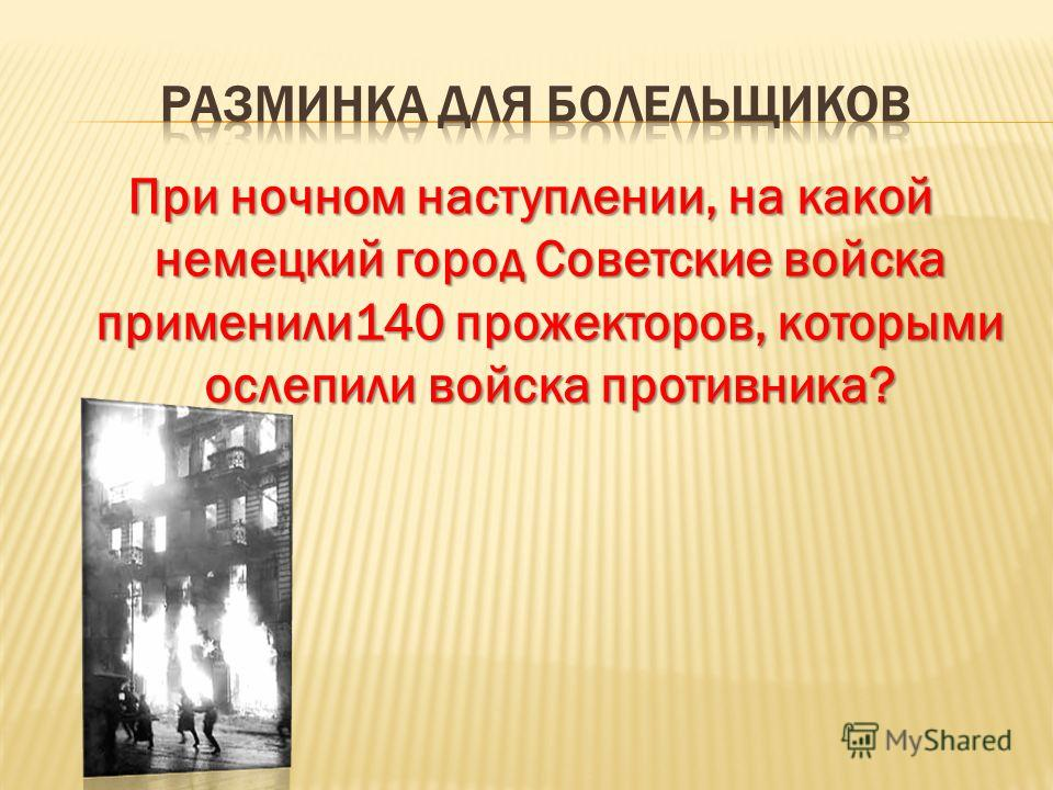 При ночном наступлении, на какой немецкий город Советские войска применили 140 прожекторов, которыми ослепили войска противника?