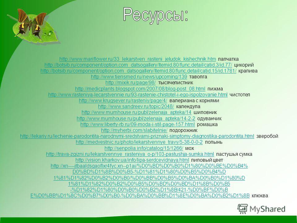 http://www.mariflower.ru/33_lekarstven_rasteni_jeludok_kishechnik.htmhttp://www.mariflower.ru/33_lekarstven_rasteni_jeludok_kishechnik.htm лапчатка http://botsib.ru/component/option,com_datsogallery/Itemid,80/func,detail/catid,3/id,77/http://botsib.r