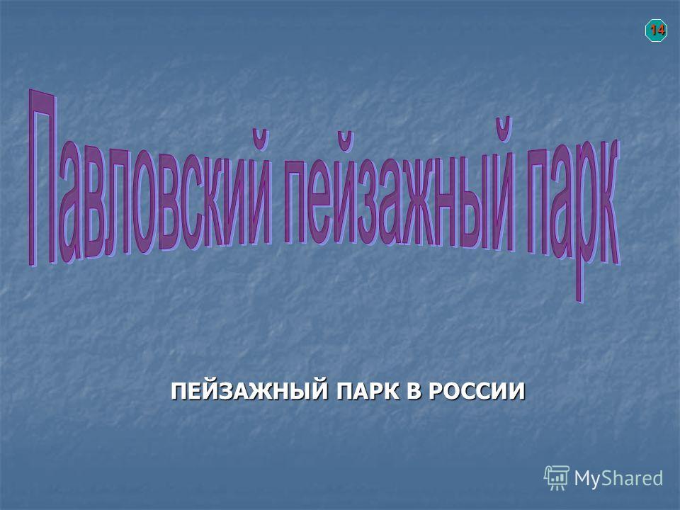 14 ПЕЙЗАЖНЫЙ ПАРК В РОССИИ