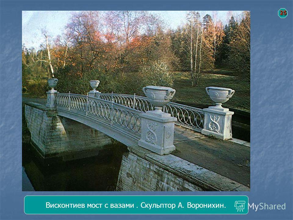 25 Висконтиев мост с вазами. Скульптор А. Воронихин.