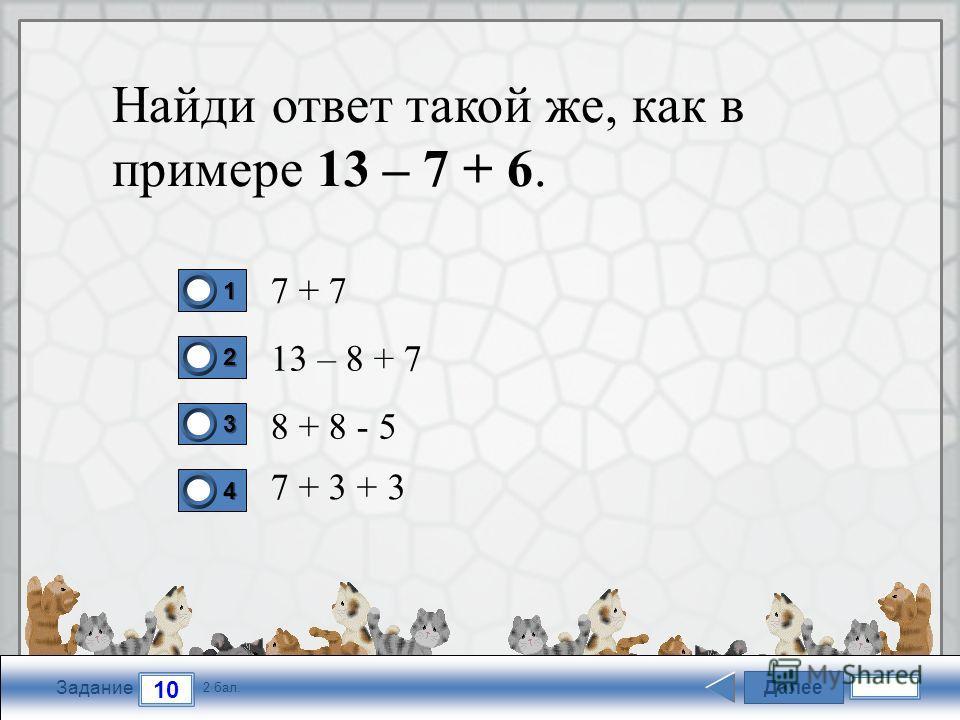FokinaLida.75@mail.ru Далее 10 Задание 2 бал. 1111 2222 3333 4444 Найди ответ такой же, как в примере 13 – 7 + 6. 7 + 7 13 – 8 + 7 8 + 8 - 5 7 + 3 + 3