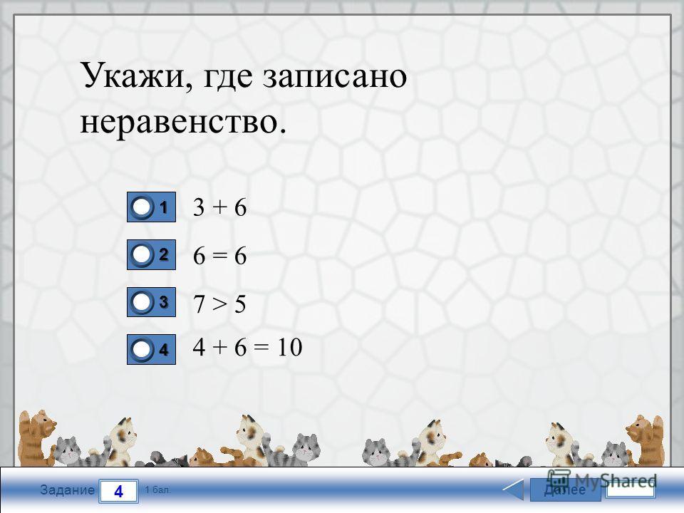 FokinaLida.75@mail.ru Далее 4 Задание 1 бал. 1111 2222 3333 4444 Укажи, где записано неравенство. 3 + 6 6 = 6 7 > 5 4 + 6 = 10