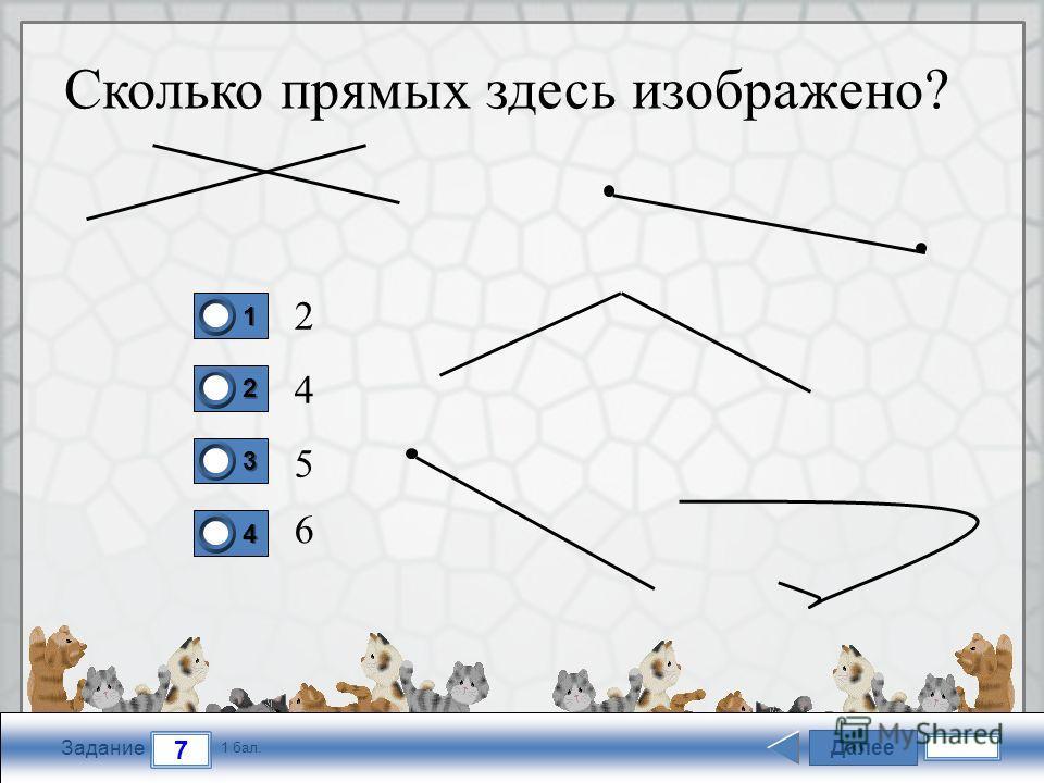 FokinaLida.75@mail.ru Далее 7 Задание 1 бал. 1111 2222 3333 4444 Сколько прямых здесь изображено? 2 4 5 6
