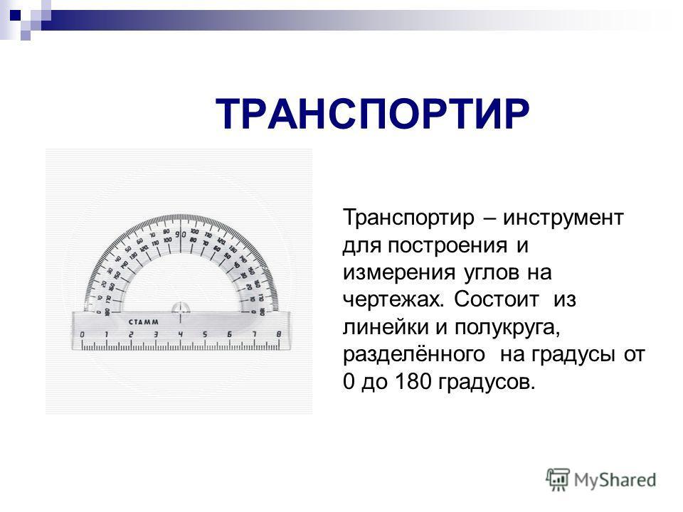 Решив математический ребус, вы прочитаете девиз урока. 3601809032018014036045 точность 320 70 140 н а с 320160 2803602708016027060360 неподведёт