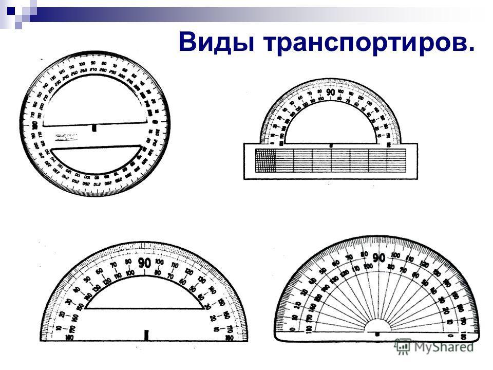 Как измерить угол при помощи транспортира? Проблемный вопрос:
