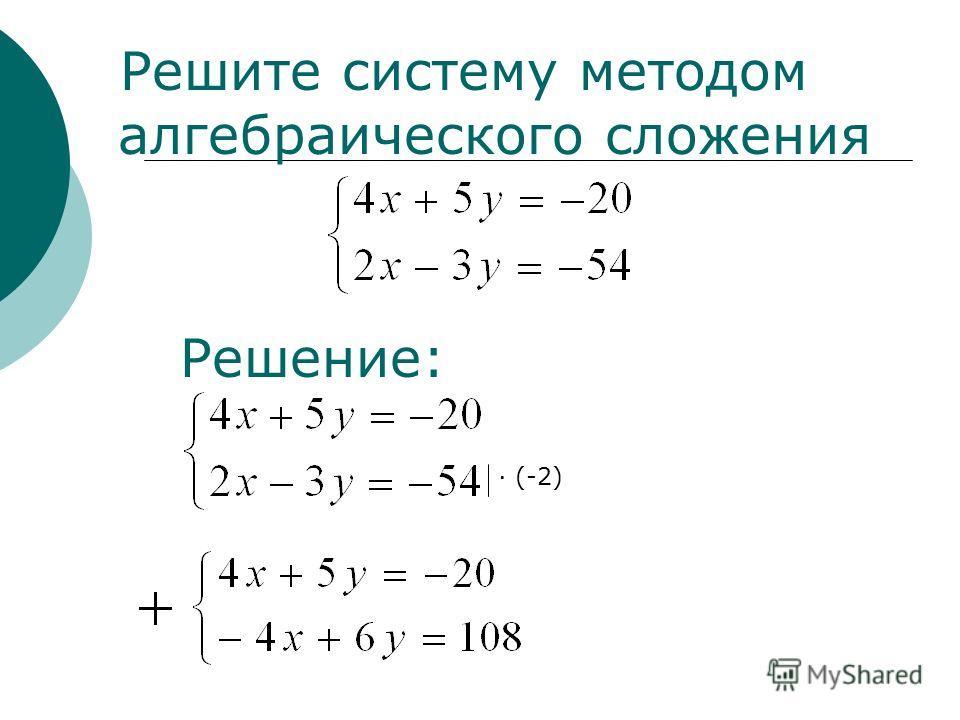 Решите систему методом алгебраического сложения Решение: (-2)
