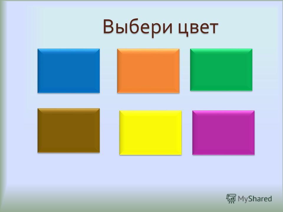Выбери цвет