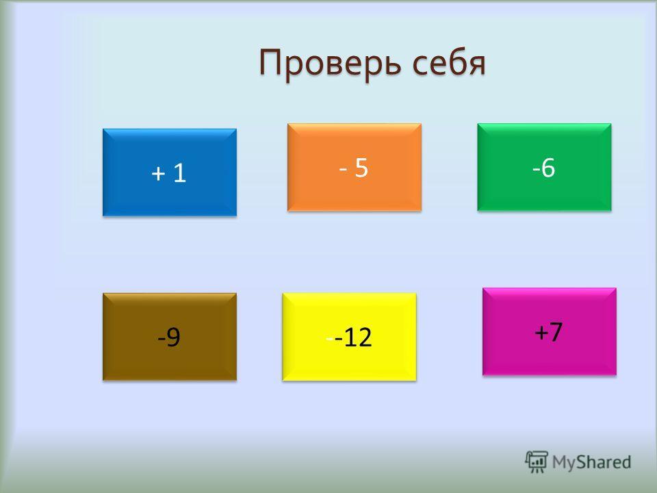 Проверь себя - 5 -9 + 1 +7 -6 --12