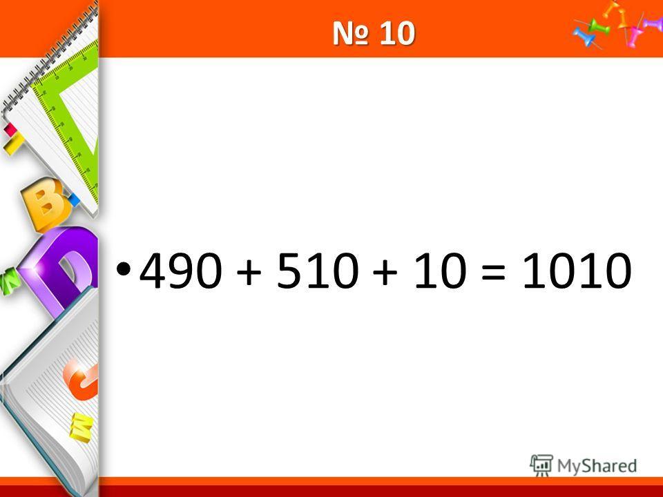 ProPowerPoint.Ru 10 10 490 + 510 + 10 = 1010