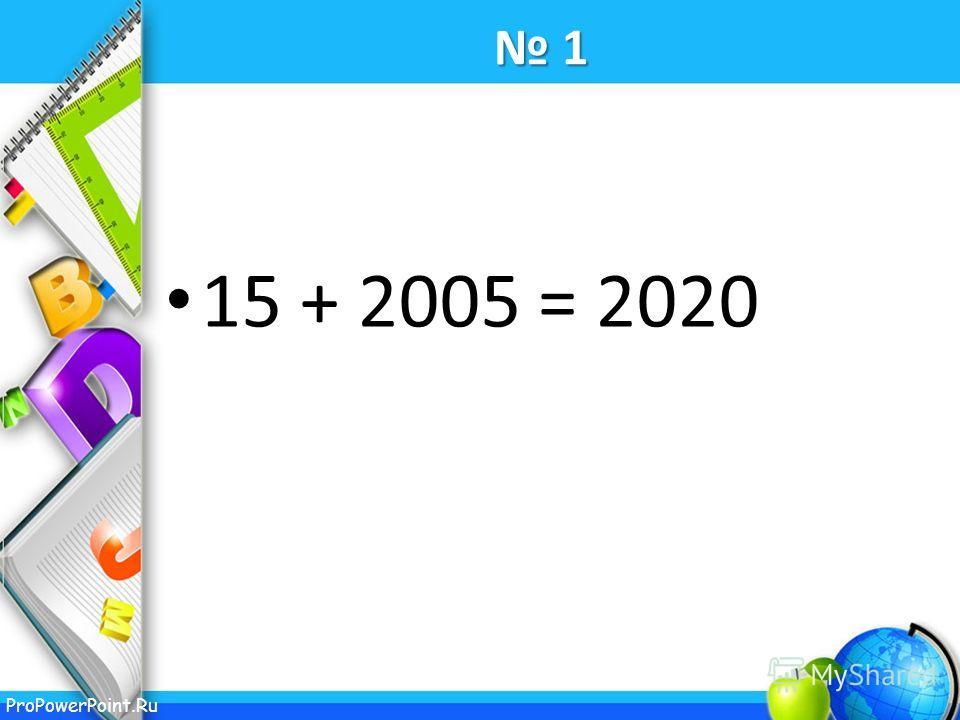 ProPowerPoint.Ru 1 15 + 2005 = 2020