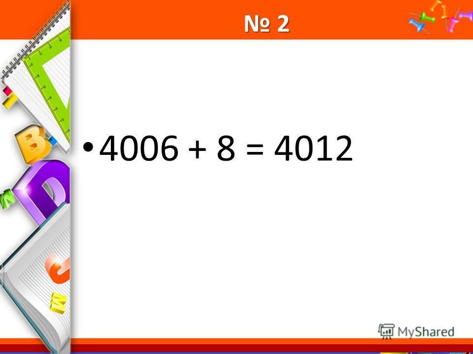 ProPowerPoint.Ru 2 4006 + 8 = 4012