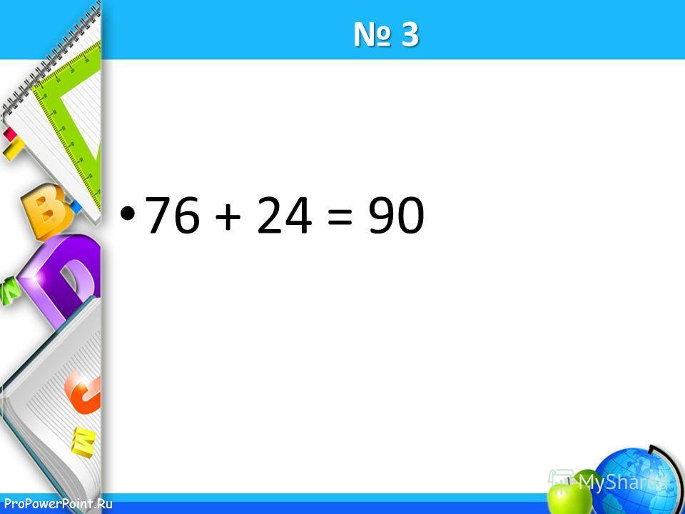 ProPowerPoint.Ru 3 76 + 24 = 90