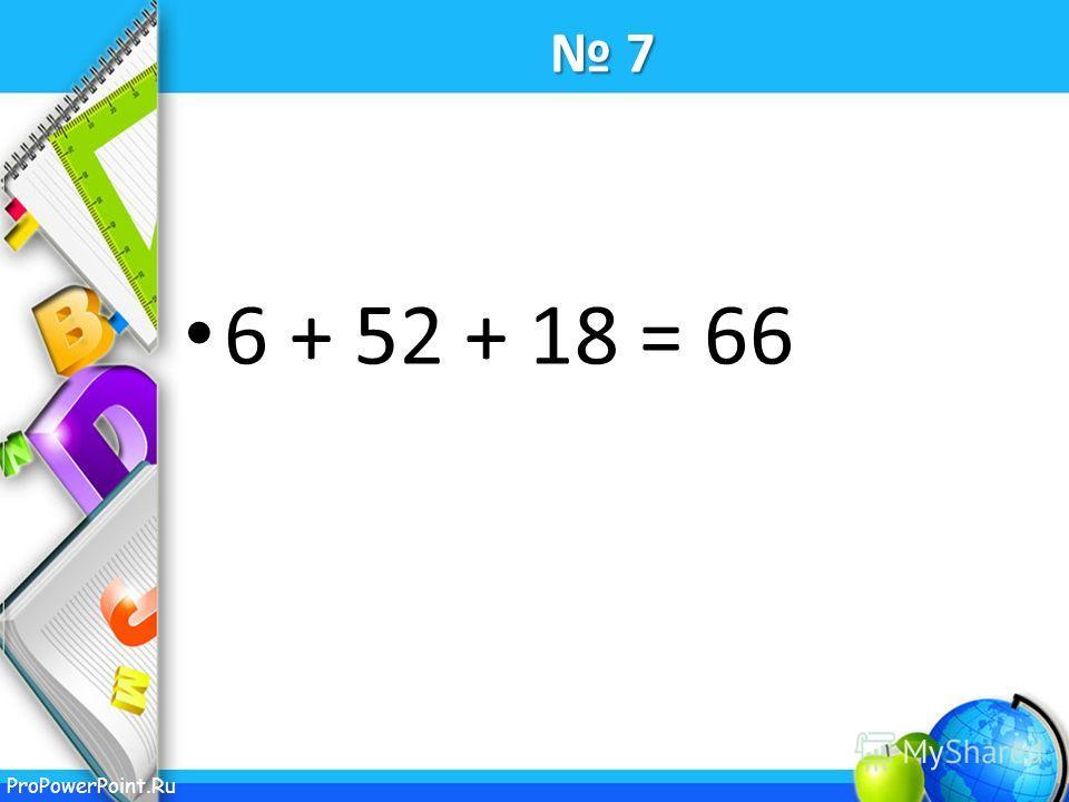 ProPowerPoint.Ru 7 6 + 52 + 18 = 66