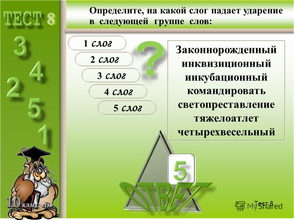 Тест 7 Определите, на какой слог падает ударение в следующей группе слов: Компрометировать левофланговый медикаменты непревзойденный озорничать переключенный теплопровод 1 слог 2 слог 3 слог 4 слог 5 слог