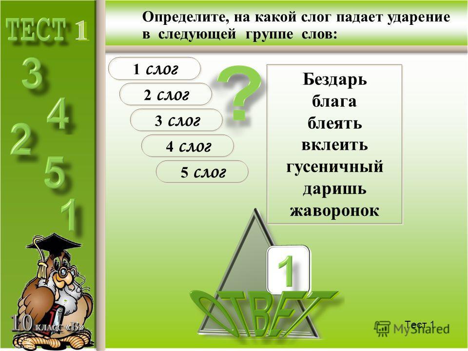 Закрепить знания о правильном произношении слов. Систематизировать полученные знания для подготовки к ЕНТ по разделу «ОРФОЭПИЯ».