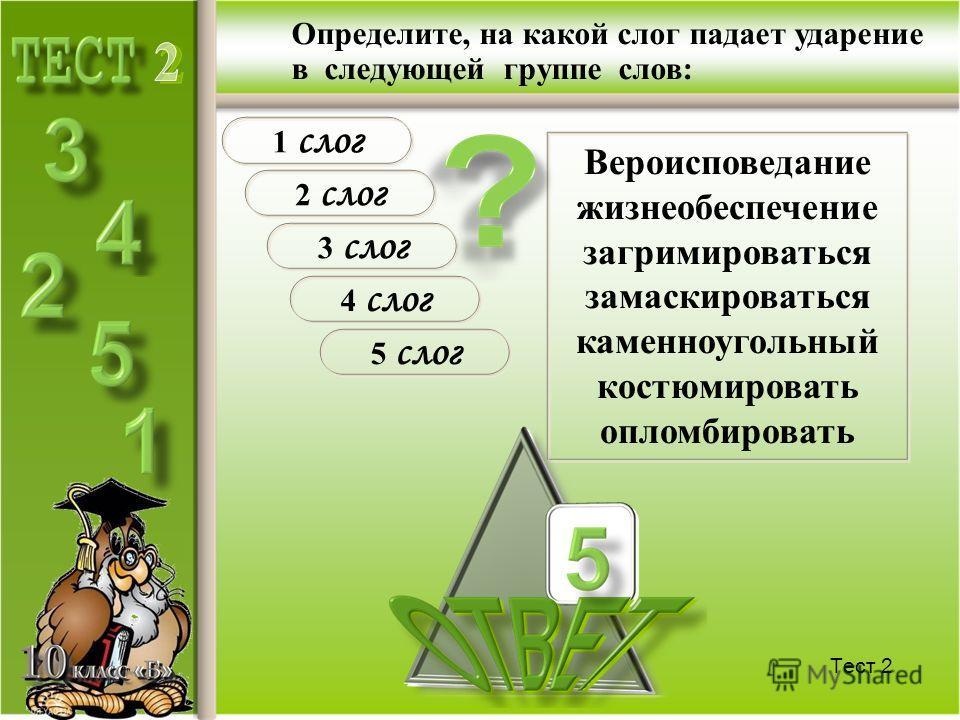 Тест 1 Определите, на какой слог падает ударение в следующей группе слов: Бездарь блага блеять вклеить гусеничный даришь жаворонок 1 слог 2 слог 3 слог 4 слог 5 слог