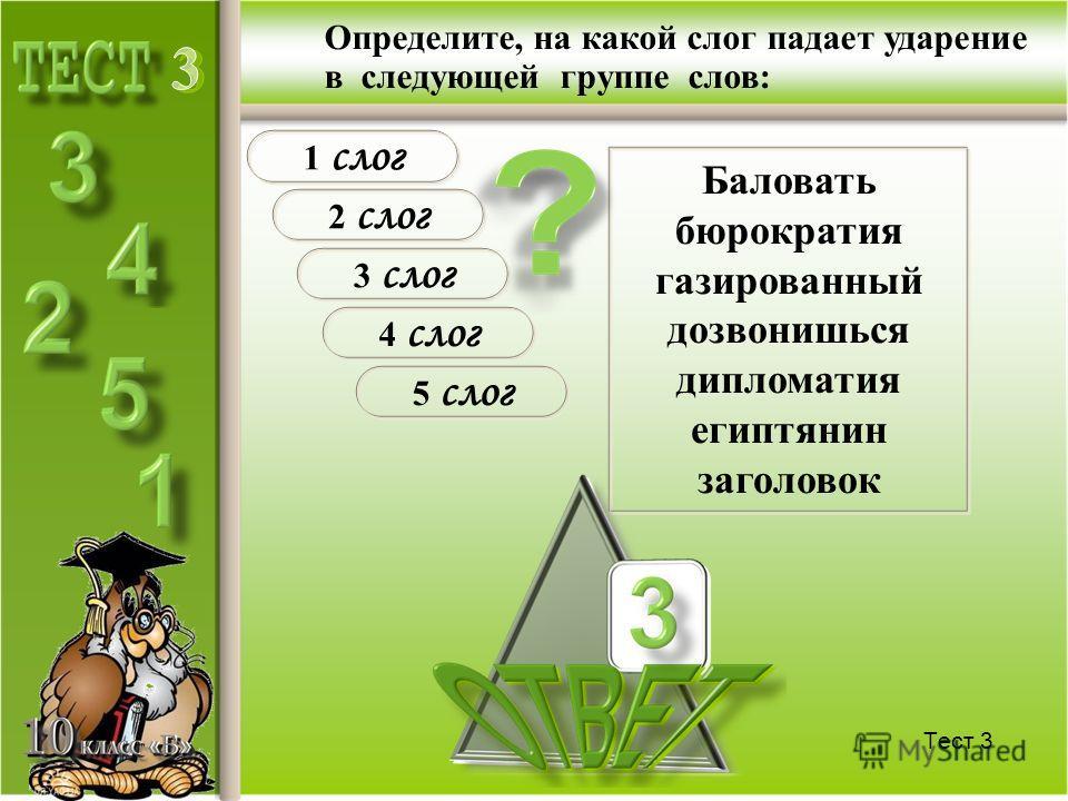 Тест 2 Определите, на какой слог падает ударение в следующей группе слов: Вероисповедание жизнеобеспечение загримироваться замаскироваться каменноугольный костюмировать опломбировать 1 слог 2 слог 3 слог 4 слог 5 слог