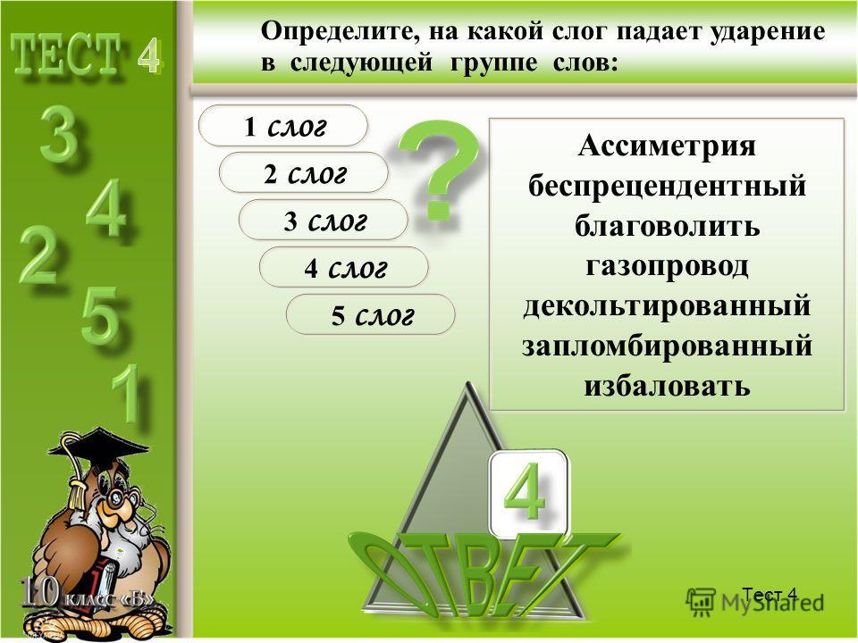 Тест 3 Определите, на какой слог падает ударение в следующей группе слов: Баловать бюрократия газированный дозвонишься дипломатия египтянин заголовок 1 слог 2 слог 3 слог 4 слог 5 слог