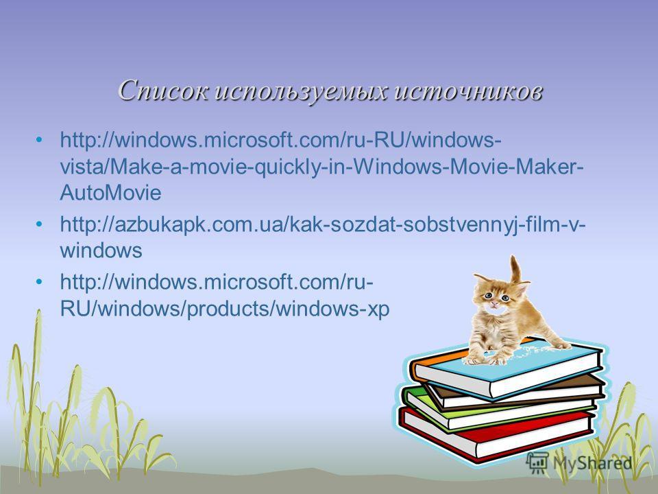 Список используемых источников http://windows.microsoft.com/ru-RU/windows- vista/Make-a-movie-quickly-in-Windows-Movie-Maker- AutoMovie http://azbukapk.com.ua/kak-sozdat-sobstvennyj-film-v- windows http://windows.microsoft.com/ru- RU/windows/products