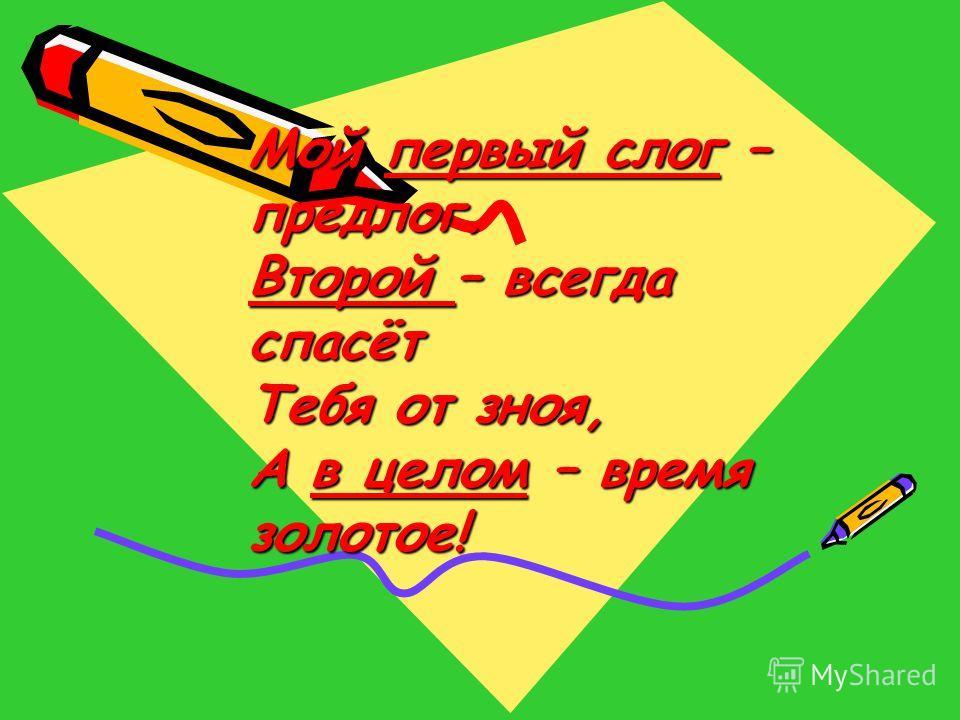 Метаграммы – загадки, в которых можно отгадать слово, заменяя один звук (букву) другим.