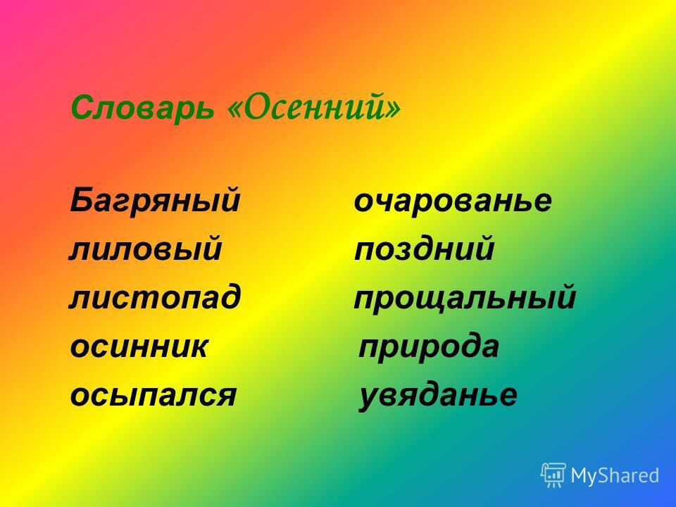 С л о в а р ь «Осенний»