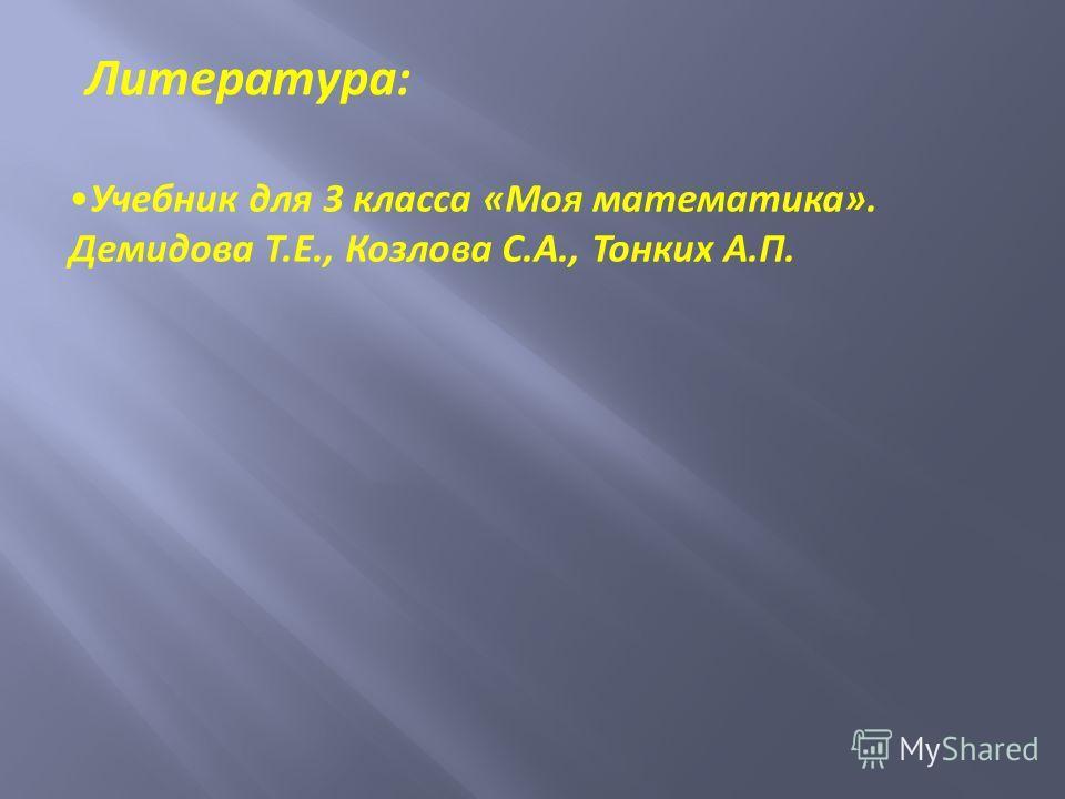 Литература: Учебник для 3 класса «Моя математика». Демидова Т.Е., Козлова С.А., Тонких А.П.