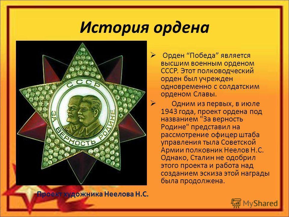 История ордена Орден Победа является высшим военным орденом СССР. Этот полководческий орден был учрежден одновременно с солдатским орденом Славы. Одним из первых, в июле 1943 года, проект ордена под названием