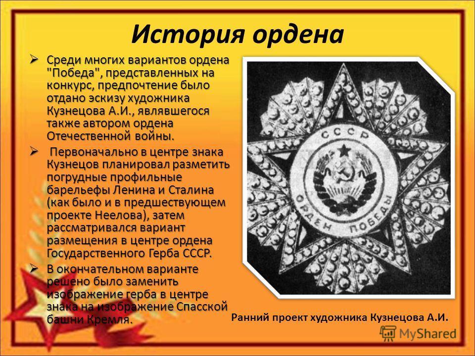 История ордена Среди многих вариантов ордена