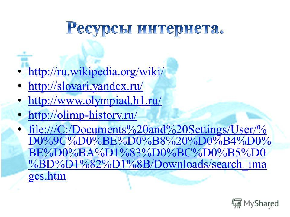 14 http://ru.wikipedia.org/wiki/ http://slovari.yandex.ru/ http://www.olympiad.h1.ru/ http://olimp-history.ru/ file:///C:/Documents%20and%20Settings/User/% D0%9C%D0%BE%D0%B8%20%D0%B4%D0% BE%D0%BA%D1%83%D0%BC%D0%B5%D0 %BD%D1%82%D1%8B/Downloads/search_