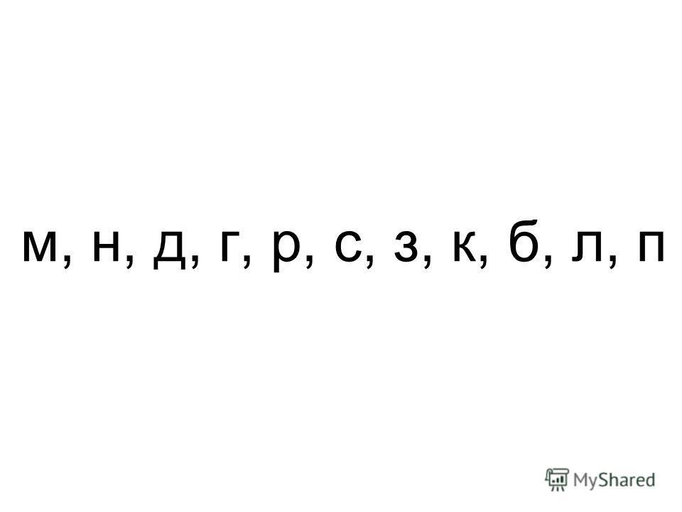 м, н, д, г, р, с, з, к, б, л, п