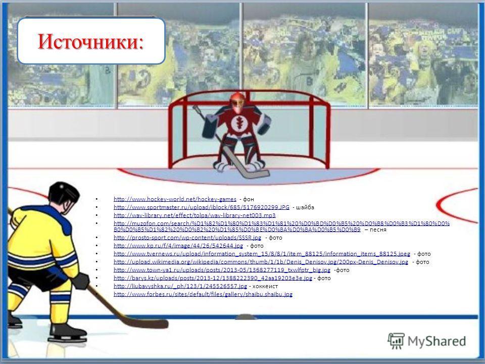 Денис Кокарев Евгений Рясенский Денис Давыдов Илья Ковальчук Лучшие хоккеисты мира тверские хоккеисты