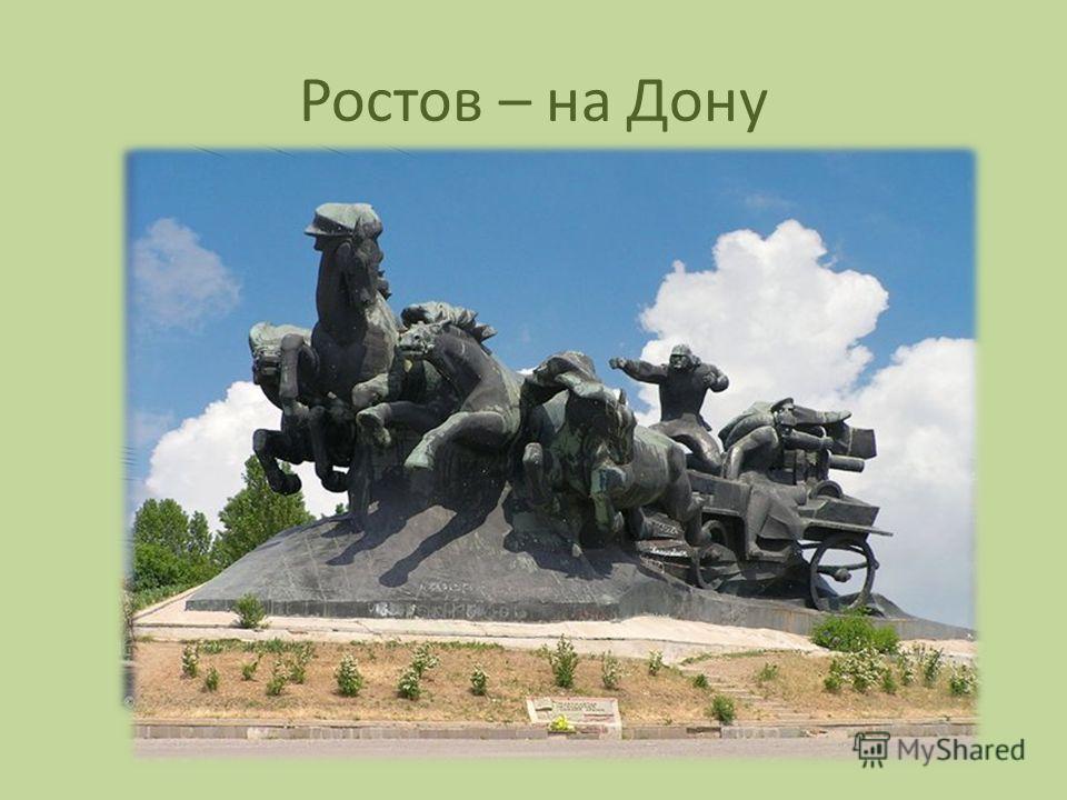 Ростов – на Дону