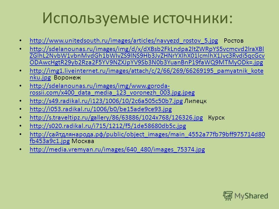 Используемые источники: http://www.unitedsouth.ru/images/articles/navyezd_rostov_5. jpg Ростов http://www.unitedsouth.ru/images/articles/navyezd_rostov_5. jpg http://sdelanounas.ru/images/img/d/x/dXBsb2FkLndpa2ltZWRpYS5vcmcvd2lraXBl ZGlhL2NvbW1vbnMvd