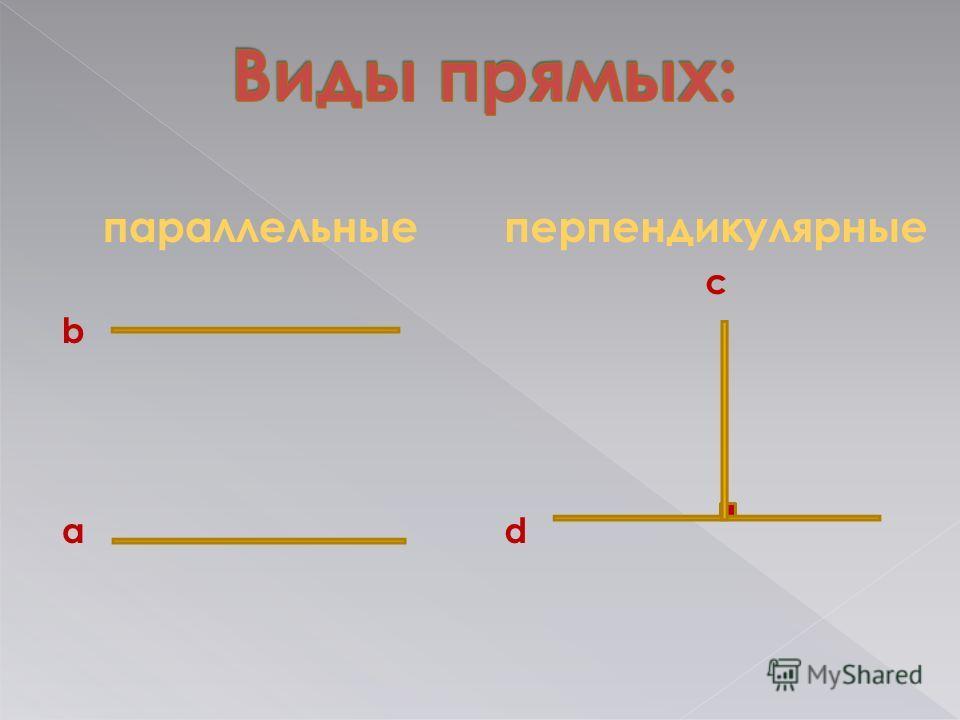 параллельные b a перпендикулярные c d